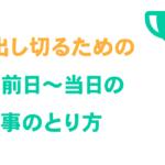 【管理栄養士監修】必勝!アスリートの試合前日~当日の食事方法