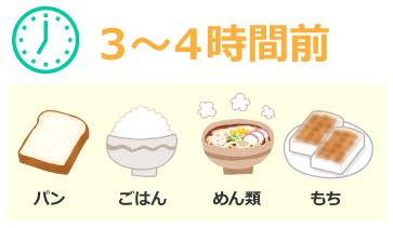 試合3~4時間前の食事