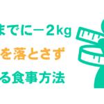 【管理栄養士監修】アスリートが筋肉を落とさず2kg減量させる食事方法