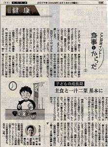 福井新聞掲載のコラム