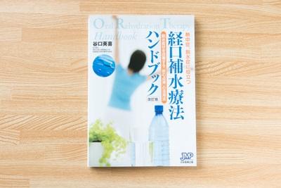 経口補水液療法ハンドブック