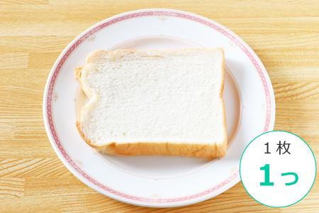 食パン1枚で主食1つ