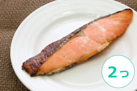 鮭の塩焼きは主菜2つ