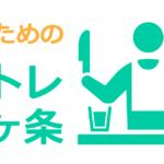 【管理栄養士監修】アスリートの食事の献立作成で抑えたい5つの基本