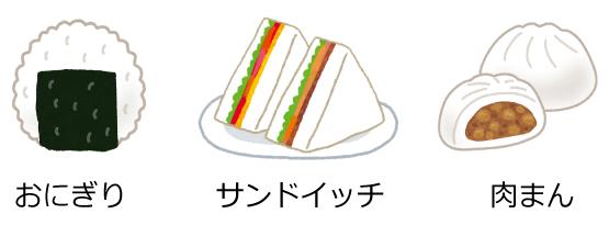 おにぎり・サンドイッチ・肉まん