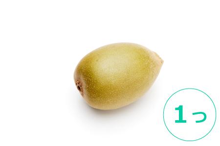 キウイは1個で果物1つ