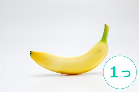 バナナは1本で果物1つ