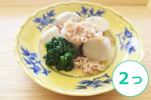 里芋の煮物は副菜2つ