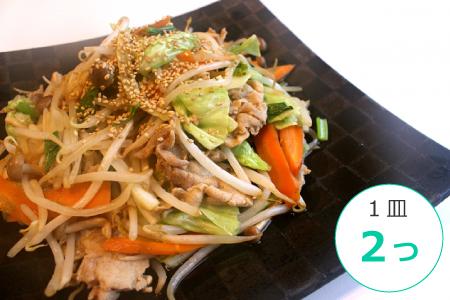 肉野菜炒めは1皿で主菜2つ