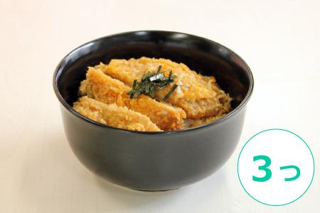 カツ丼は主菜3つ