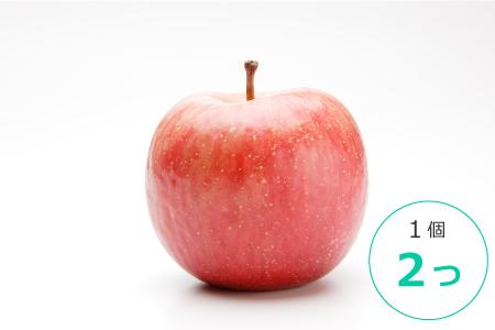 りんご1個で果物2つ