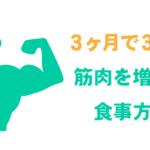 【管理栄養士監修】増量期に3kgの筋肉をつけるための食事方法