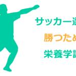 【管理栄養士監修】サッカー選手が強くなる食事方法とメニュー例