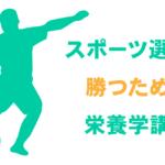 【管理栄養士監修】スポーツ選手が強くなる食事方法とメニュー例