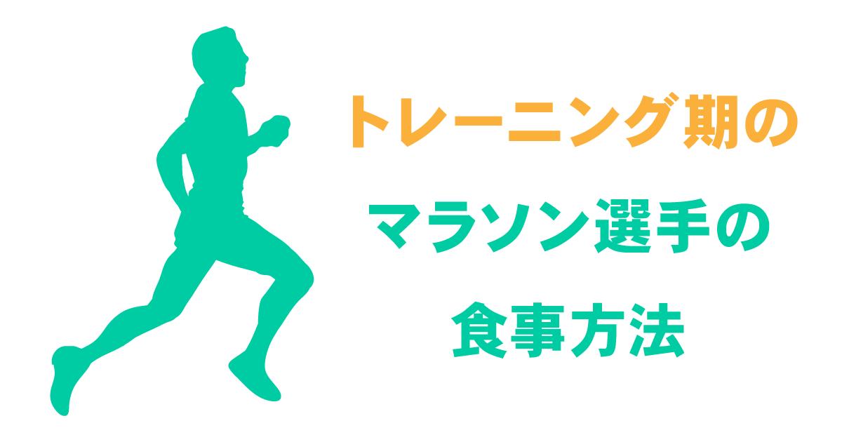 トレーニング期のマラソン選手の食事方法
