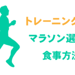 【管理栄養士監修】トレーニング効果を上げるマラソンランナーの食事方法