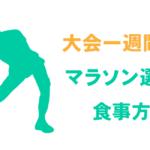 【管理栄養士監修】大会1週間前からのマラソンランナーの食事方法