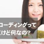 【管理栄養士監修】カーボローディングとは?効果と食事方法を徹底解説!