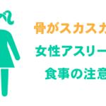 無理な減量は厳禁!女性アスリートが陥りやすい3症状と食事の注意点