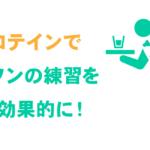 【管理栄養士監修】マラソンにおけるプロテインの必要性とおすすめ商品