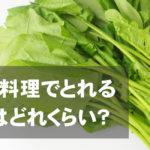 【スポーツ性貧血の対策】鉄分の多い食べ物一覧