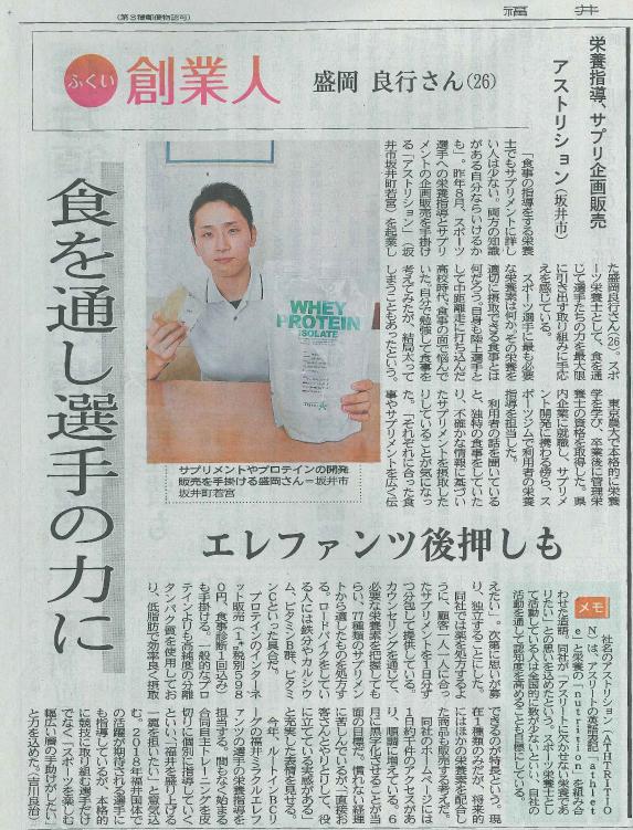 福井新聞にアストリションが掲載されました