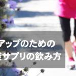 【管理栄養士監修】マラソン中のアミノ酸の飲み方(量やタイミングなど)