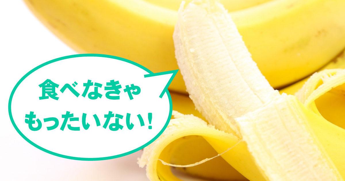 マラソンランナーはバナナを食べなきゃもったいない!