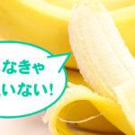 なぜ、マラソンの当日にはバナナがいいのか?便利グッズもご紹介!