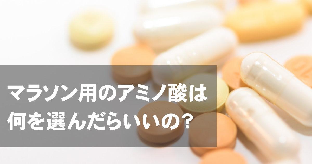 マラソン用のアミノ酸は何を選んだらいいの?