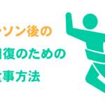 【管理栄養士監修】マラソン後の疲労回復にいい食事とエネルギーゼリー