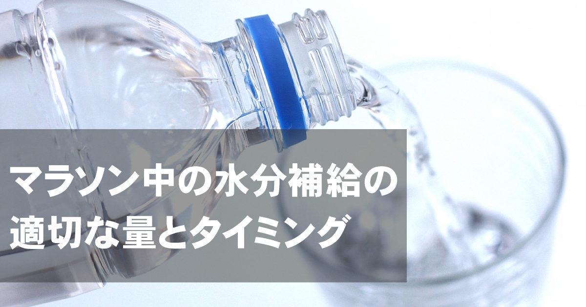 マラソン中の水分補給の適切な量とタイミング