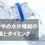 【管理栄養士監修】マラソン・ランニング中の水分補給6ヶ条