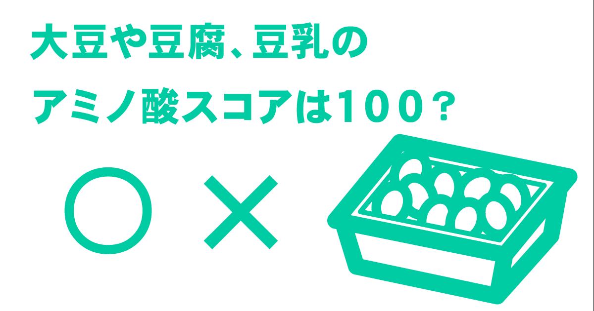大豆や豆腐、豆乳のアミノ酸スコアは100?