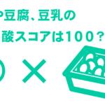 大豆のアミノ酸スコアは100なの?納豆・豆腐・豆乳は?【管理栄養士監修】