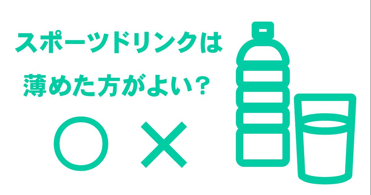 スポーツドリンクは水で薄める方がいい?