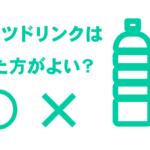 スポーツドリンクは水で薄めると熱中症にいいの?【管理栄養士監修】