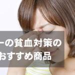 マラソン・ランニングの貧血対策の食事方法とおすすめ商品7選!