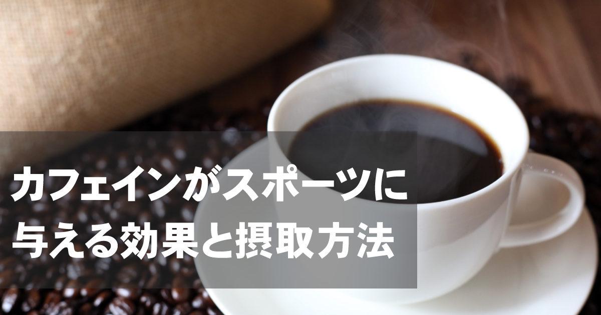 カフェインがスポーツに与える効果と摂取方法