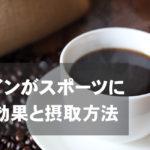 カフェインがマラソンなどの持久系スポーツに与える効果と摂取方法