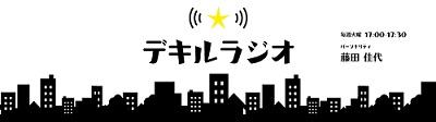 デキルラジオ