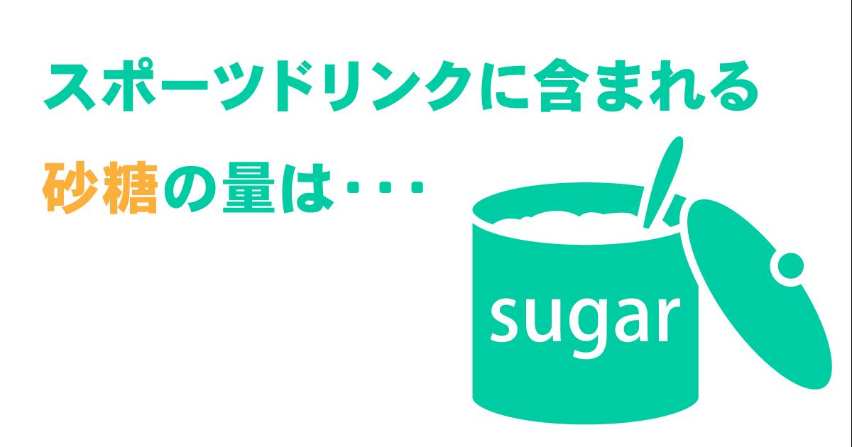 スポーツドリンクに含まれている砂糖の量は・・・