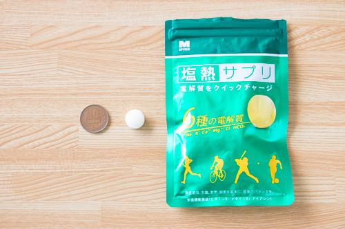 塩熱サプリのパッケージと粒