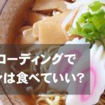 カーボローディングのときにラーメンは食べてもいいの?