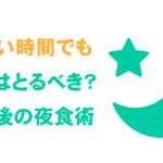 【管理栄養士監修】運動後、夜遅い時間の食事はどうすべき?