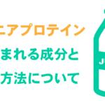 【管理栄養士監修】ジュニアプロテインは子供に必要?その効果と飲み方