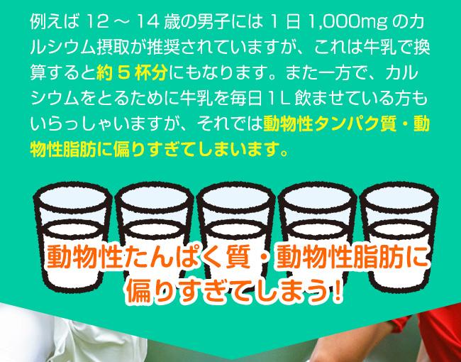 牛乳だけだと動物性タンパク質・動物性脂肪に偏りすぎてしまう