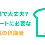 【管理栄養士監修】アスリートに必要な糖質(炭水化物)の摂取量