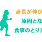 【管理栄養士監修】子供の身長が伸びない原因は食事の◯◯だった?