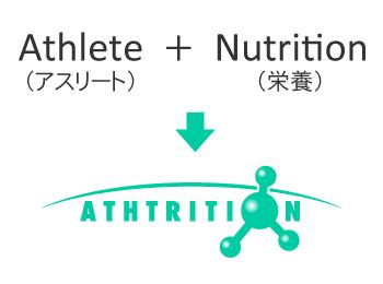 アスリート+栄養=アストリション